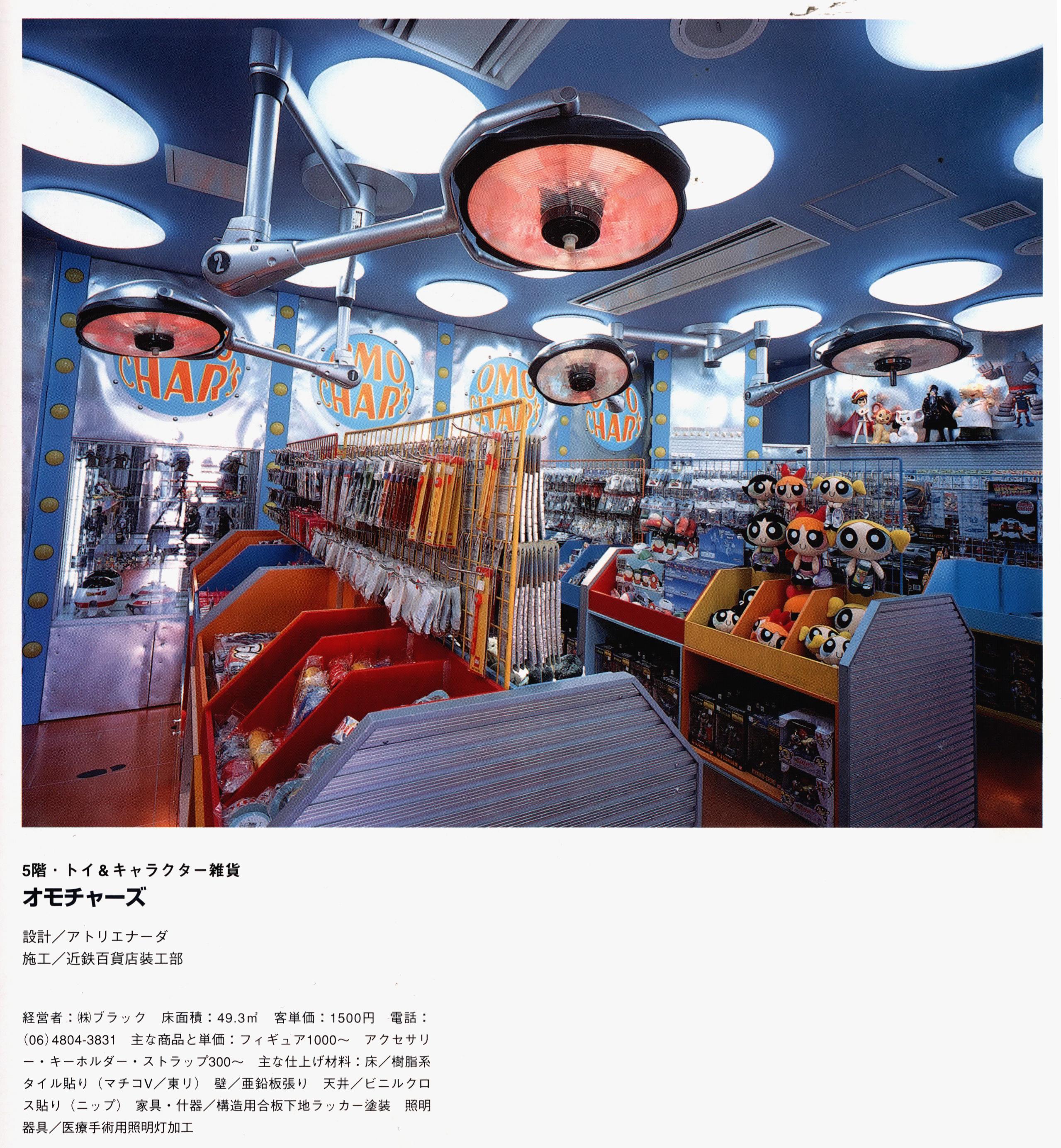 商店建築誌 2001.6月号 OMOCHARS USJ